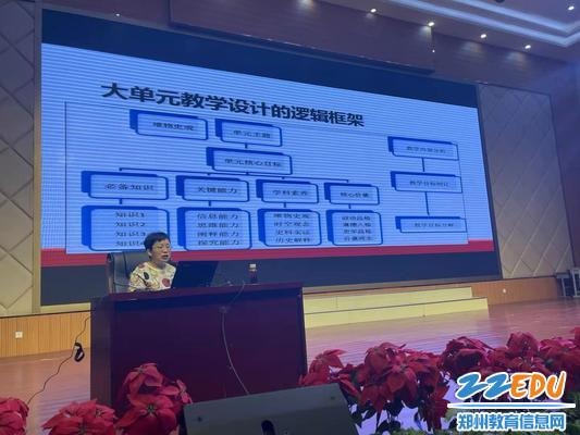 03广西教育学院夏辉辉教授进行单元教学设计理念与方法的指导