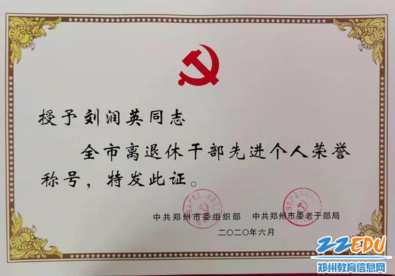 """刘润英同志获""""全市离退休干部先进个人""""荣誉称号"""