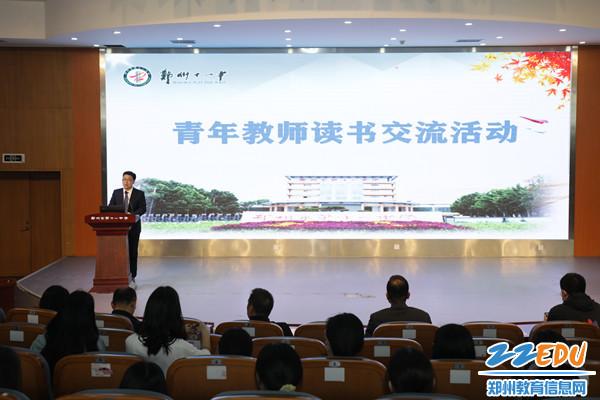 1郑州11中举办青年教师读书交流活动