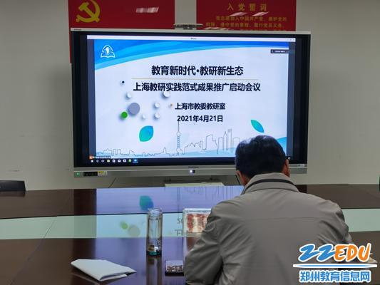 上海教研实践范式推广应用启动会议召开