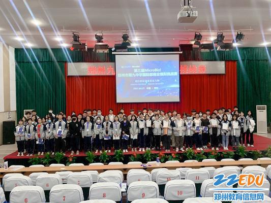 郑州九中国际部第三届校园商业模拟挑战赛全体学生合影留念