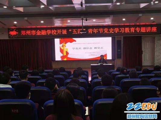 """郑州市金融学校开展""""五四""""青年节党史学习教育专题讲座"""