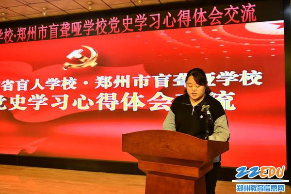 郑倩倩老师分享党史学习心得体会