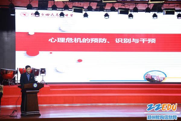 副校长王春前在安全工作专题会上开展心理危机的预防、识别和干预培训_副本