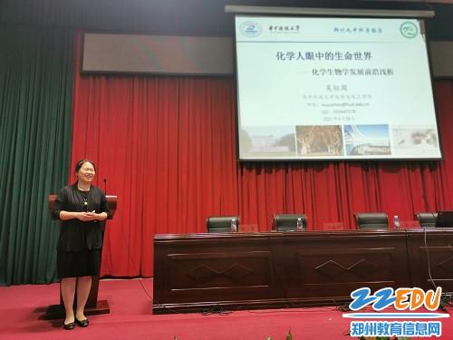 华中大化学与化工学院吴钰周教授开展主题讲座