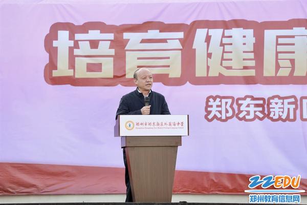 郑东新区教育文化体育局局长田国安发表讲话