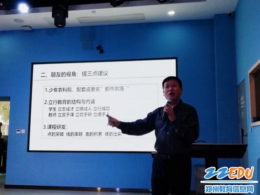 河南省教师发展评估院研究员王新年精彩发言