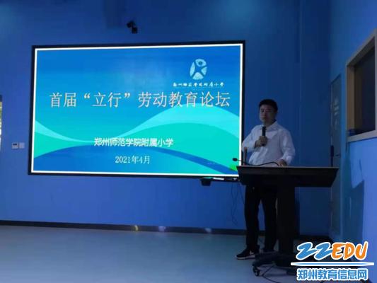 郑州市教科所综合研究室主任胡远明结合课题进行精准点评
