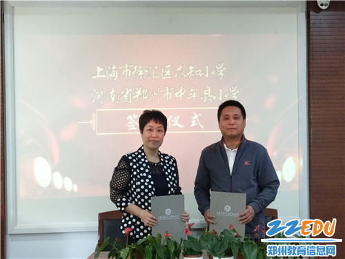 姚家镇中心校校长张建华和求知小学校长陈婕签署协议书
