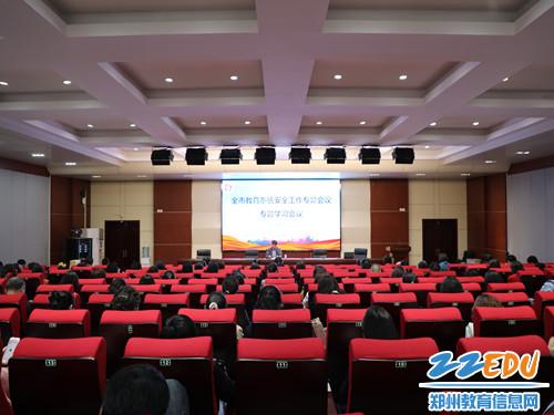 1.郑州艺术幼儿师范学校召开安全工作专题学习会议
