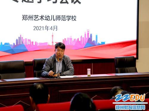 2.学校党委书记、校长宋志强进行全市安全教育工作会议精神传达和学校安全工作安排