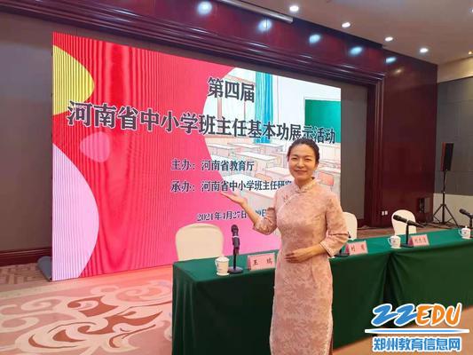 第四届河南省中小学班主任基本功展示活动二等奖获得者 史海娟