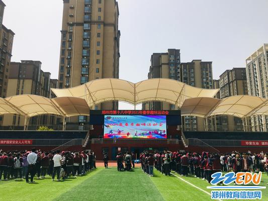 郑州8中开展趣味运动会