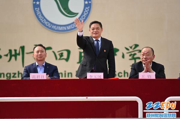 校长李玉国寄语同学们强体报国,以青春梦共筑伟大中国梦