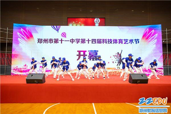 0 0郑州11中第十四届科技体育艺术节开幕  (1)