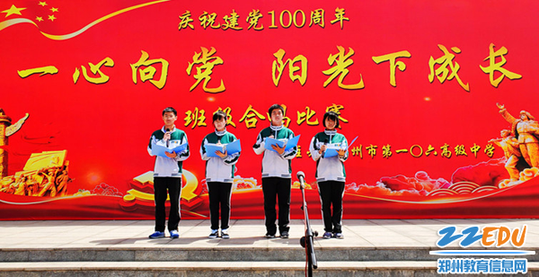 郑州市第一〇六高级中学举办一心向党阳光下成长班级合唱比赛
