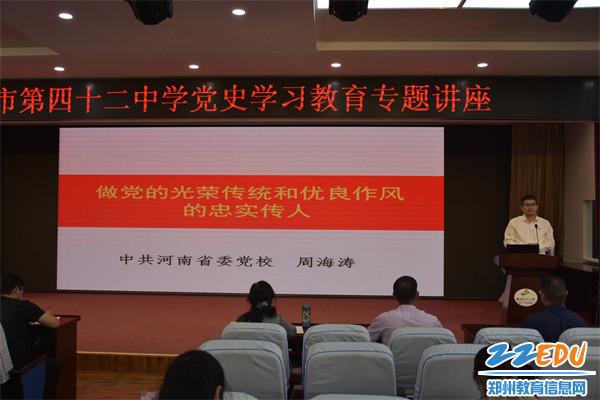 1郑州42中开展党史学习教育专题讲座