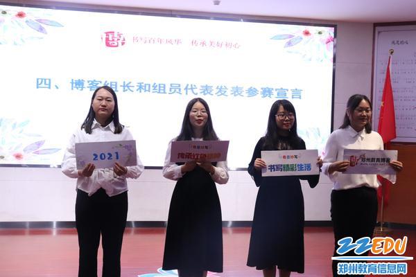3、小组代表发表参赛宣言