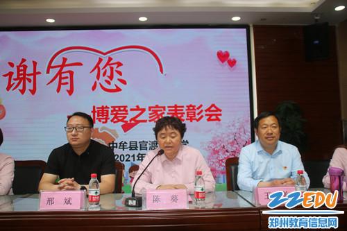 副校长陈葵宣读表彰名单