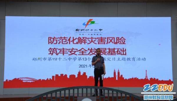 msports世界杯app政教主任吕永亮再次提醒全校师生:时刻加强安全意识,努力增强自我防范能力,做到警钟长鸣1