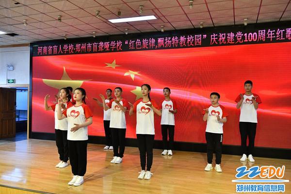 聋九年级手语舞《我的中国心》