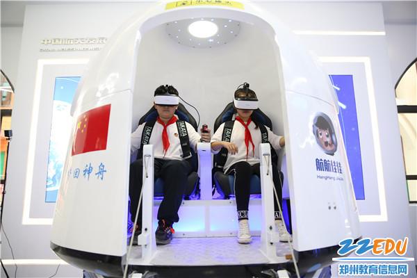 4航天科技体验