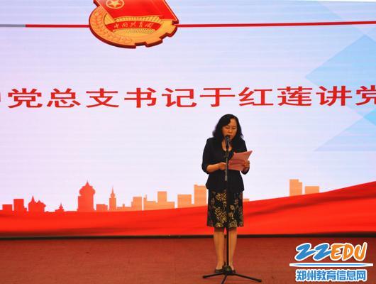 6.msports世界杯app党总支书记、校长于红莲对孩子殷殷嘱托