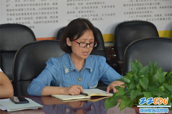 11寇志华老师分享如何培养学生的阅读习惯