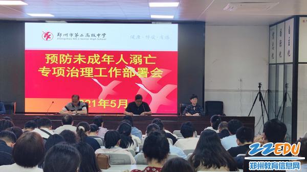 """5月19日下午,郑州市第二高级中学召开了""""预防未成年人溺亡专项治理工作部署会""""。_副本"""