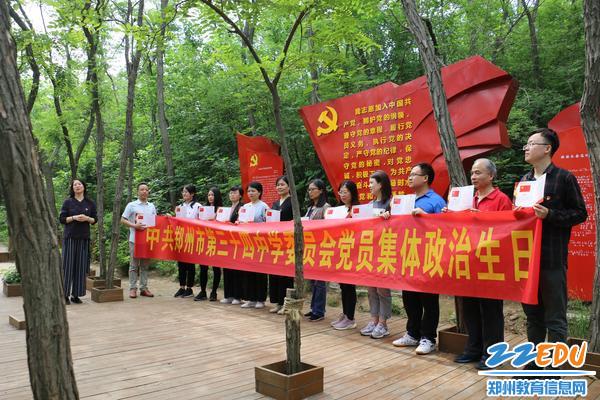 2党委书记易峰同志致辞