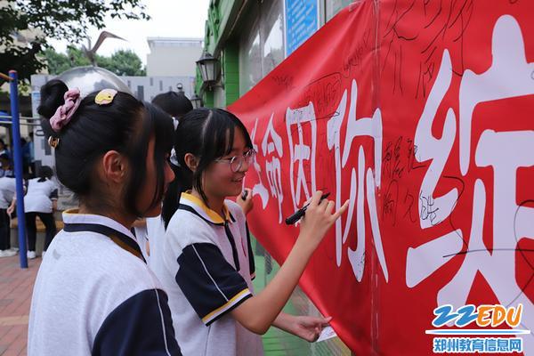"""""""我手写我心""""学生在横幅签字留言"""