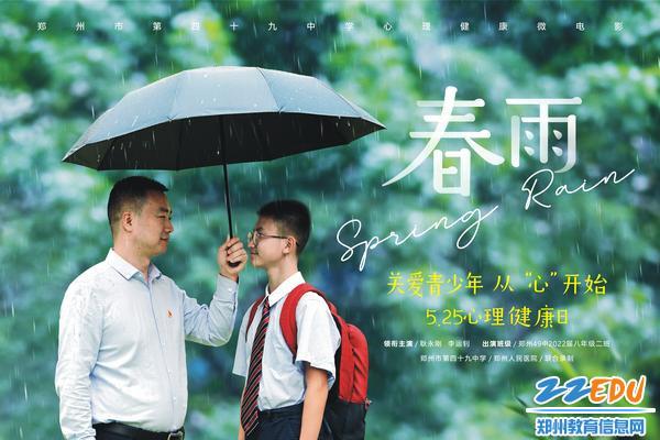 春雨宣传海报