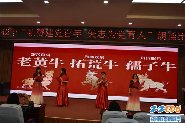 2第二党支部的朗诵《教育战线的三代人》讲述郑州42中三代教育人的故事