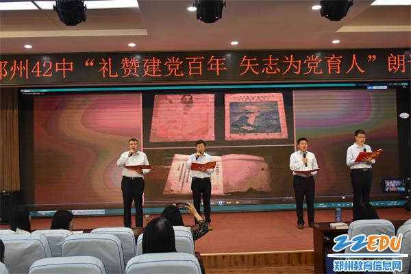 3第三党支部朗诵《中国共产党的诞生-开天辟地》讲述党的光辉历程