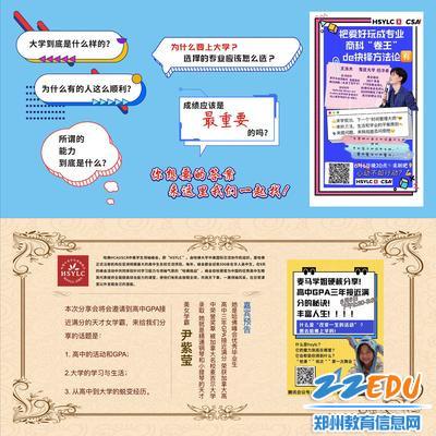 郑州市第二高级中学国际部学生自制宣传海报_副本