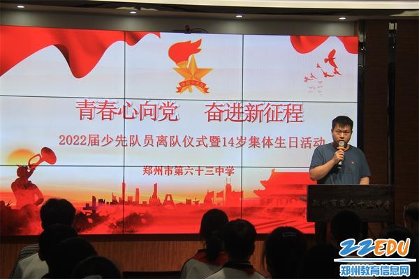 """1.郑州63中举行""""青春心向党,奋进新征程""""少先队员离队仪式暨十四岁集体生日活动"""
