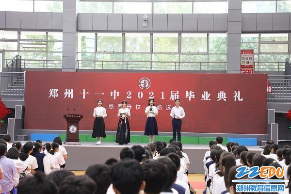 1、郑州11中举办2021届毕业典礼