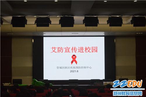 1郑州艺术幼儿师范学校开展防艾宣传讲座