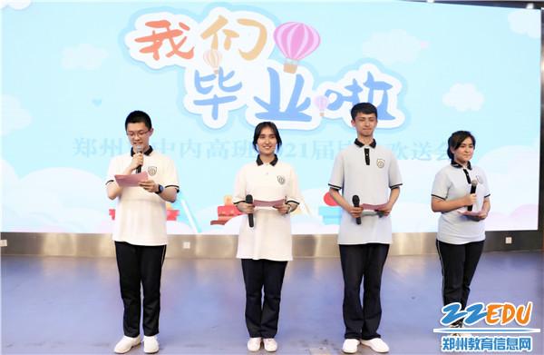 1.郑州11中举行内高班2021届毕业生欢送会