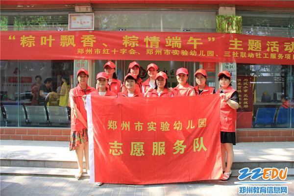"""1.郑州市实验幼儿园志愿者参加""""端午节""""社区志愿服务活动"""