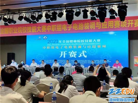 2.郑州市教育局党组书记、局长王中立出席会议并讲话