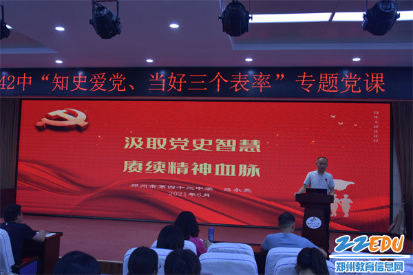 """1.郑州42中开展""""知史爱党、当好三个表率""""专题党课教育"""