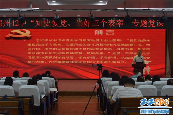 4.郑州42中第二党支部书记吕永亮为全体党员教师上党课