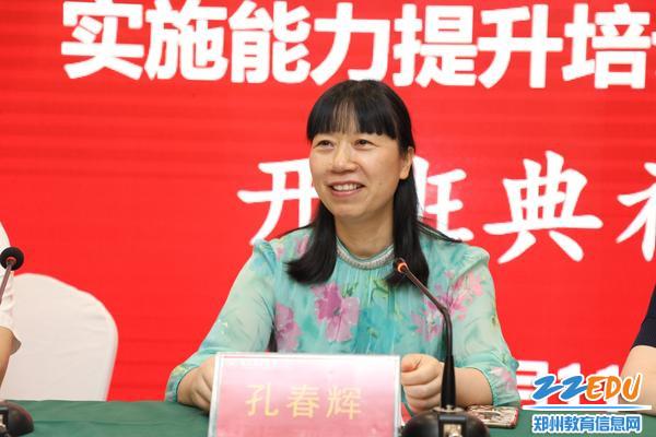 2湖南师范大学历史文化学院党委书记孔春辉老师致欢迎辞