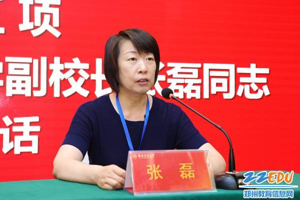 4郑州11中副校长张磊讲话