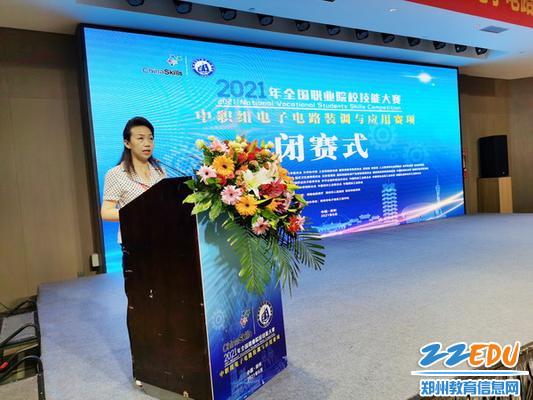3.郑州市人民政府副秘书长李慧芳出席会议并讲话