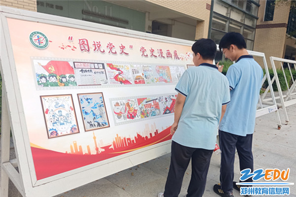 """2""""图说党史""""党史漫画展"""
