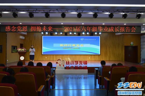 教师代表刘雁华老师送上自己真挚的祝愿(1)