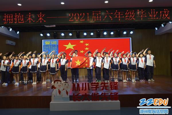 五星红旗将在五年级同学手中继续飘扬(1)