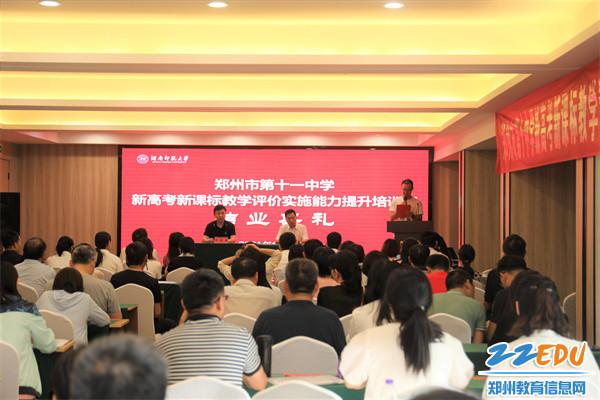 1郑州11中举行新高考新课标教学评价实施能力提升培训班研讨交流会暨结业典礼